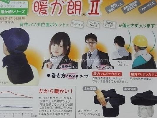暖か朗Ⅱの宣伝広告チラシの画像