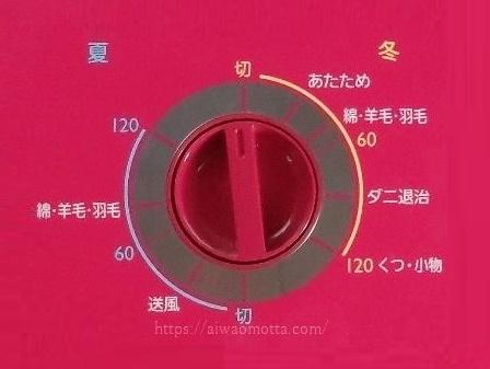 三菱電機ふとん乾燥機AD-U50-Pのスイッチの画像