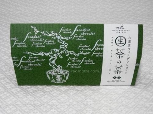 マールブランシュ生茶の菓お濃茶フォンダンショコラの画像