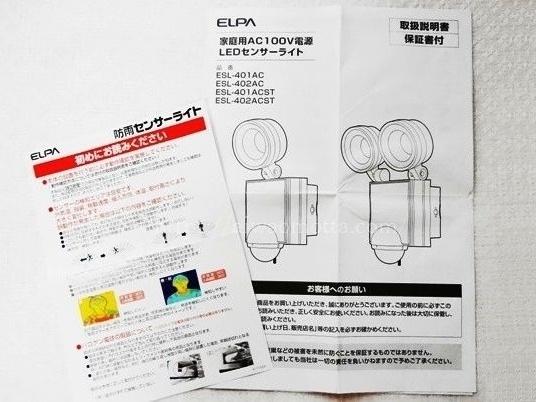 ELPA 屋外用センサーライトESL-402ACの説明書の画像