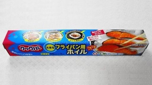 旭化成フライパン用ホイル クックパーの画像