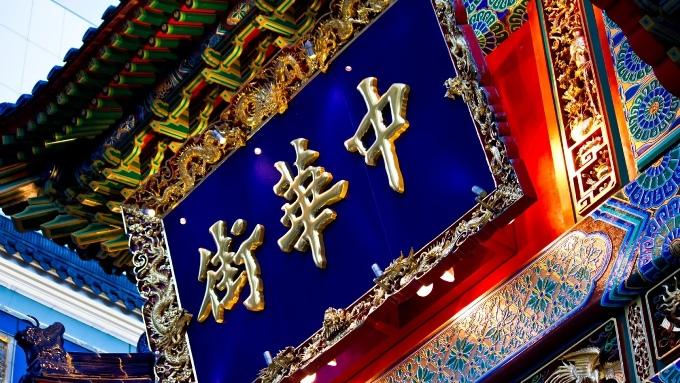 中華街の看板の画像