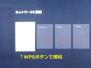fire tv stickのwi-fi設定画像