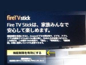 fire tv stickの機能制限設定画像