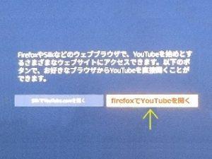 fire tv stickのユーチューブを開く画像