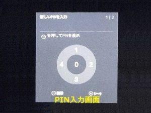 fire tv stickのPIN設定画像