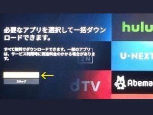 Fire tv stickのアプリ一括ダウンロード設定画像