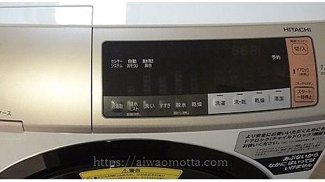 洗濯乾燥機 BD-SV110Bの電源スイッチ、設定ボタンの画像