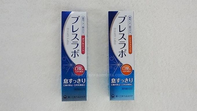 薬用イオン歯磨き粉、ブレスラボの画像