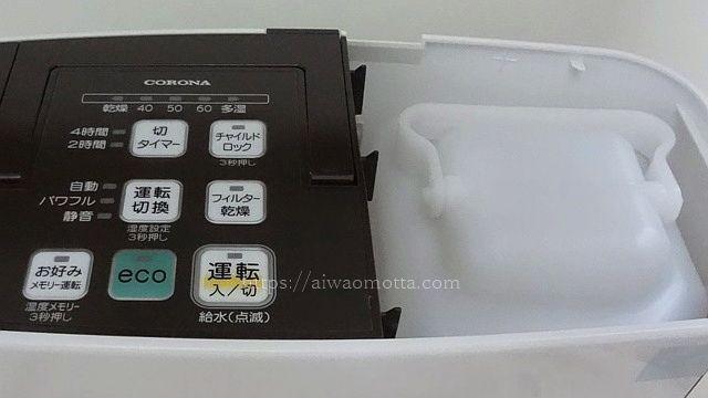 コロナの加湿器ハイブリッド式uf-5016r-tのタンクとスイッチボタンの画像