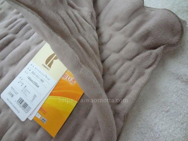 通販生活カタログハウスのヒートコットンケット肌掛け毛布の画像