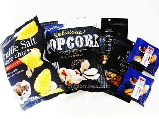 トリュフソルト味のポップコーン、ポテトチップス、ミックスナッツ、柿の種のスナックセットの画像