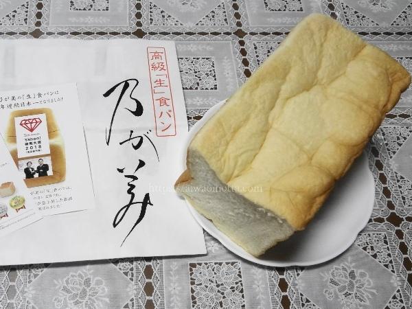 高級生食パン乃がみ、パン一斤の画像