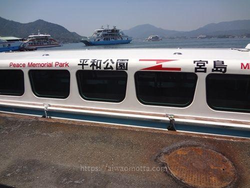 ひろしま世界遺産航路の高速船の画像